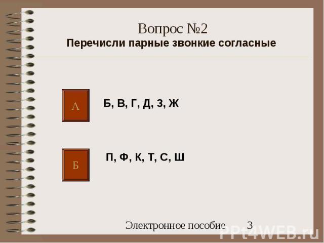 А Б Б, В, Г, Д, 3, Ж П, Ф, К, Т, С, Ш Вопрос №2 Перечисли парные звонкие согласные