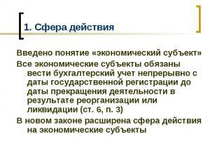 1. Сфера действия Введено понятие «экономический субъект» Все экономические субъ