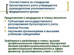 Состав Совета по стандартам бухгалтерского учета утверждается руководителем упол