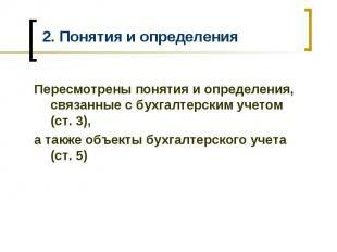 2. Понятия и определения Пересмотрены понятия и определения, связанные с бухгалт