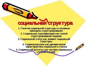 социальная структура 1. Понятие социальной структуры и основные принципы структу