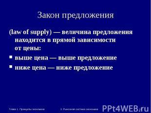 Глава 1. Принципы экономики * 3. Рыночная система экономики Закон предложения (l