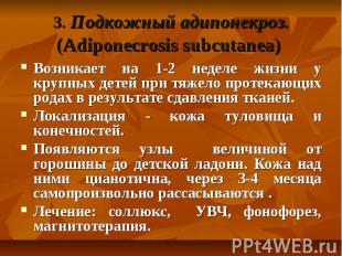 3. Подкожный адипонекроз. (Adiponecrosis subcutanea) Возникает на 1-2 неделе жиз