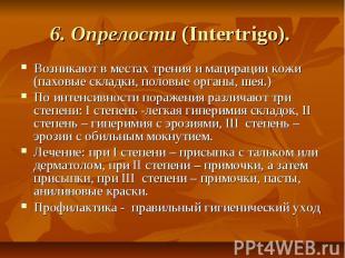 6. Опрелости (Intertrigo). Возникают в местах трения и мацирации кожи (паховые с