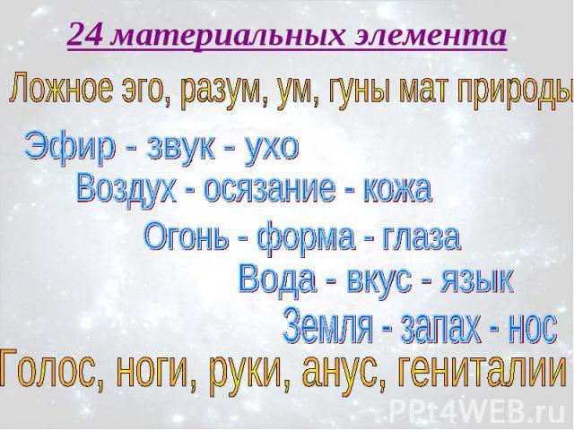 24 материальных элемента