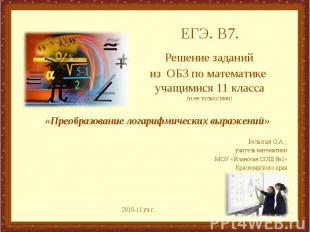 ЕГЭ. В7. Решение заданий из ОБЗ по математике учащимися 11 класса (и не только и