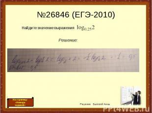 №26846 (ЕГЭ-2010) Решение: Найдите значение выражения . Решение Быковой Анны На