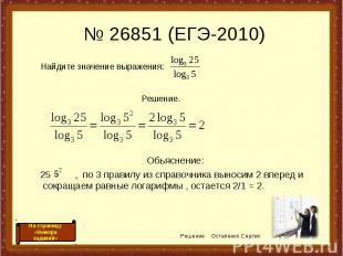 № 26851 (ЕГЭ-2010) Обьяснение: 25 = , по 3 правилу из справочника выносим 2 впер