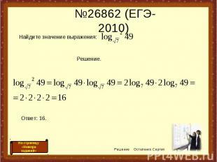 №26862 (ЕГЭ-2010) Решение Остапенко Сергея На страницу «Номера заданий» Найдите