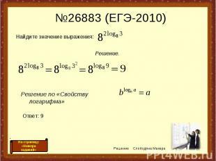 №26883 (ЕГЭ-2010) Решение по «Свойству логарифма» Решение Слободяна Макара На ст