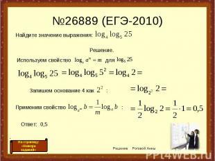 №26889 (ЕГЭ-2010) Используем свойство для Решение Роговой Анны Запишем основание