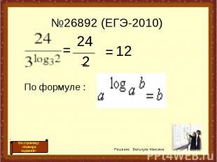 №26892 (ЕГЭ-2010) = _____ 24 2 = 12 По формуле : Решение Вальчука Максима На стр