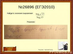 №26896 (ЕГЭ2010) Найдите значение выражения Решение: Решение Быковой Анны На стр