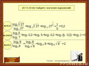 №4525 №26859 №4351 (ЕГЭ-2010) Найдите значения выражений: 2 8 log 8 log 8 log 8