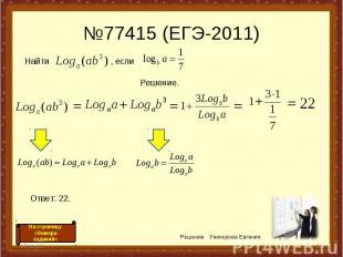 №77415 (ЕГЭ-2011) * * Решение Уникерова Евгения = = = 22 = Найти , если На стран