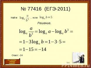 № 77416 (ЕГЭ-2011) Решение. * * Найти , если Ответ: -14 О.А. На страницу «Номера