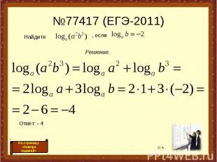 №77417 (ЕГЭ-2011) * * Найдите , если Решение. Ответ: - 4 О.А. На страницу «Номер