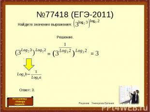 №77418 (ЕГЭ-2011) * * Решение Уникерова Евгения = = 3 На страницу «Номера задани