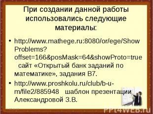 При создании данной работы использовались следующие материалы: http://www.matheg