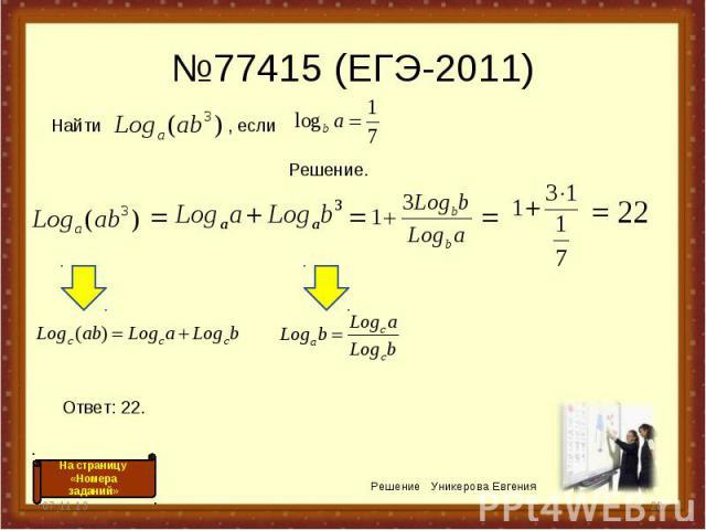 №77415 (ЕГЭ-2011) * * Решение Уникерова Евгения = = = 22 = Найти , если На страницу «Номера заданий» Решение. Ответ: 22.