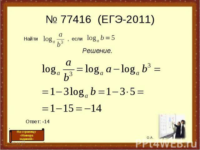 № 77416 (ЕГЭ-2011) Решение. * * Найти , если Ответ: -14 О.А. На страницу «Номера заданий»