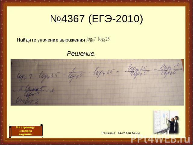№4367 (ЕГЭ-2010) Найдите значение выражения : Решение. Решение Быковой Анны На страницу «Номера заданий»