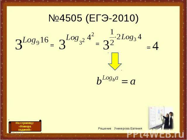 №4505 (ЕГЭ-2010) * * Решение Уникерова Евгения = = = 4 На страницу «Номера заданий»