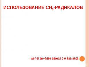 ИСПОЛЬЗОВАНИЕ СН3-РАДИКАЛОВ