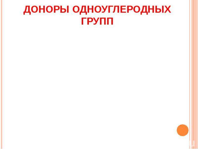ДОНОРЫ ОДНОУГЛЕРОДНЫХ ГРУПП