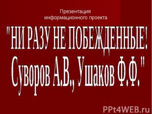 Ни разу не побежденные! Суворов А.В., Ушаков Ф.Ф.