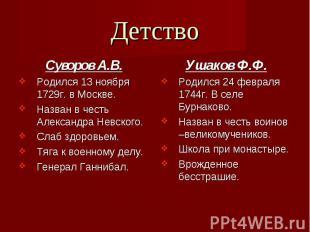 Детство Суворов А.В. Родился 13 ноября 1729г. в Москве. Назван в честь Александр