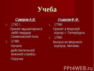 Учеба Суворов А.В. 1742 г. Принят мушкетером в лейб-гвардии Семеновский полк. 17