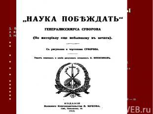 Сражения, победы, награды Суворов А.В. 1. Более 60 сражений. Во всех победа! 2.