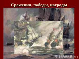 Сражения, победы, награды Ушаков Ф.Ф. Хроника жизни 1769 год Ф. Ф. Ушаков назнач