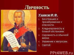 Личность Суворов А.В. Победа над собственной слабостью. Непрерывное образование.