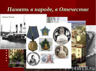 Память в народе, в Отечестве Ушаков Ф.Ф. Именем названы: бухта в юго-восточной ч