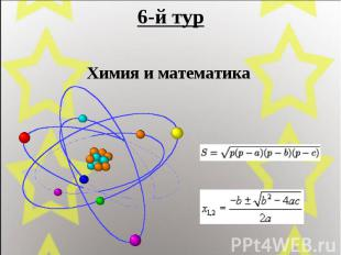 Химия и математика