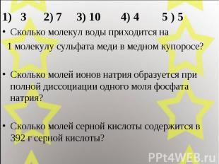 1) 3 2) 7 3) 10 4) 4 5 ) 51) 3 2) 7 3) 10 4) 4 5 ) 5Сколько молекул воды приходи