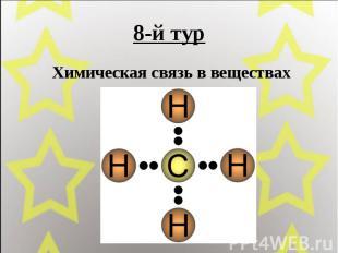 8-й тур Химическая связь в веществах
