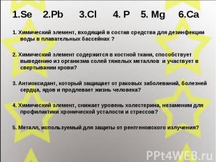1.Se 2.Pb 3.Cl 4. P 5. Mg 6.Ca 1.Se 2.Pb 3.Cl 4. P 5. Mg 6.Ca 1. Химический элем