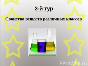 3-й тур Свойства веществ различных классов