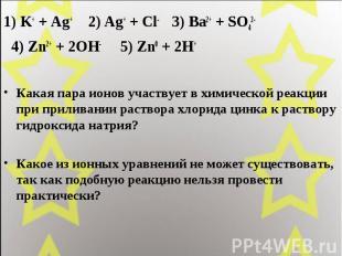 1) K+ + Ag+ 2) Ag+ + Cl- 3) Ba2+ + SO42-1) K+ + Ag+ 2) Ag+ + Cl- 3) Ba2+ + SO42-