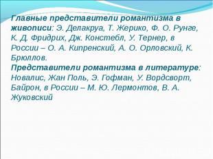 Главные представители романтизма в живописи: Э. Делакруа, Т. Жерико, Ф. О. Рунге