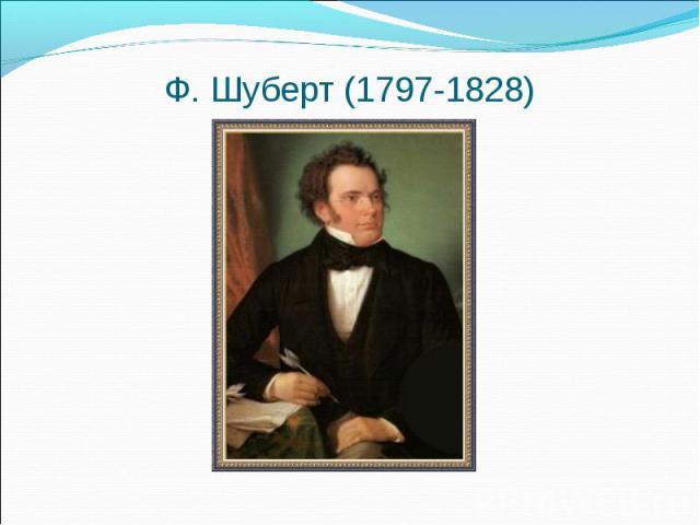 Ф. Шуберт (1797-1828)