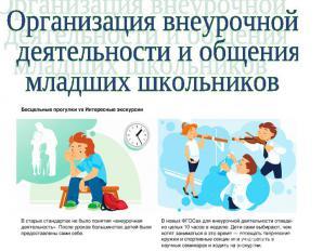 Организация внеурочной деятельности и общения младших школьников