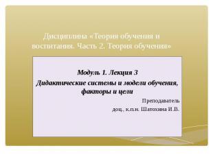 Дисциплина «Теория обучения и воспитания. Часть 2. Теория обучения» Модуль 1. Ле