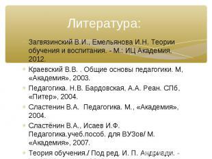 Загвязинский В.И., Емельянова И.Н. Теории обучения и воспитания. - М.: ИЦ Академ