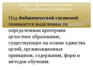 Вопрос 1. Дидактические системы a. Традиционная классификация Под дидактической
