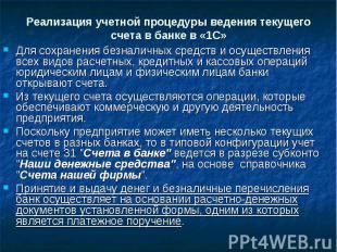 Реализация учетной процедуры ведения текущего счета в банке в «1С» Для сохранени