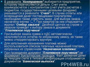 """В реквизите \""""Контрагент\"""" выбирается предприятие, которому перечисляются деньги"""